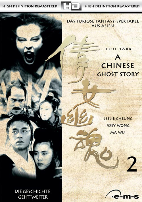 DVD Cover: A Chinese Ghost Story 2