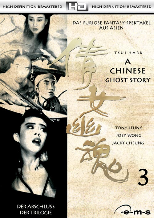 DVD Cover: A Chinese Ghost Story 3