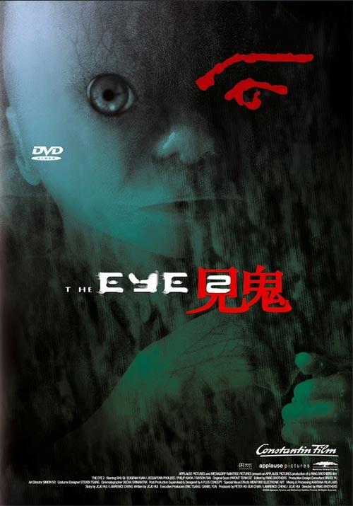 DVD Cover: The Eye 2
