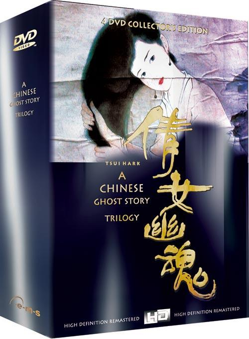 DVD Cover: A Chinese Ghost Story Trilogy - Collector's Edition